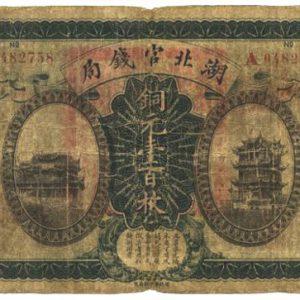 První papírové peníze na světě vznikly v Číně před 1400 lety.